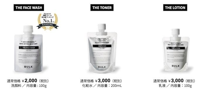 バルクオム 洗顔料 化粧水