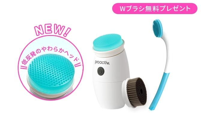 プロアクティブ洗顔ブラシ