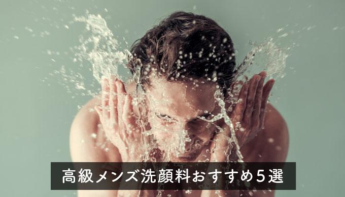 メンズ 洗顔 高級