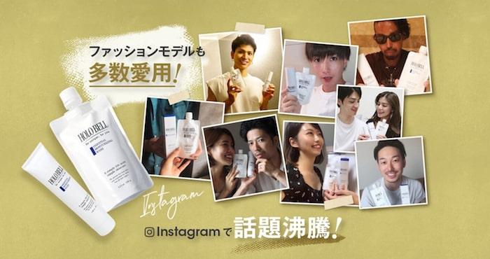 HOLOBELL 洗顔 口コミ