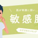 【肌に優しい】敏感肌向けメンズ洗顔料おすすめ5選【無添加】
