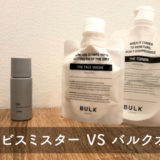 オルビスミスターとバルクオムの違いを比較!両方試して分かったおすすめ化粧品