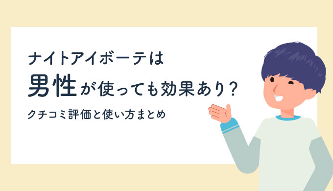 ナイトアイボーテ 男