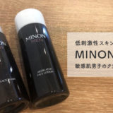 【CMで話題】ミノンメンの口コミ評価や効果を実際に使って検証!肌荒れやニキビは治るのか?