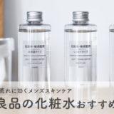 【無印良品】ニキビに効くメンズ化粧水おすすめ5選【男性の使用感&体験レビュー】