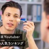 美容系Youtuber 男