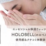 【洗顔】HOLOBELL(ホロベル)エッセンシャル保湿ウォッシュの効果は?使い方と配合成分を解剖!