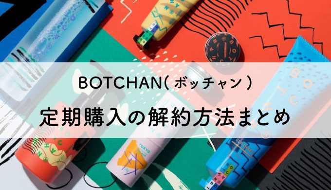 botchan 解約