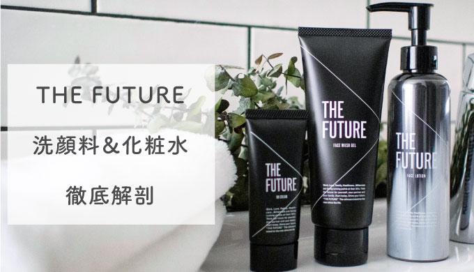 THE FUTURE 洗顔