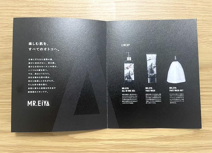 MR.EiYA(ミスターエイヤ)